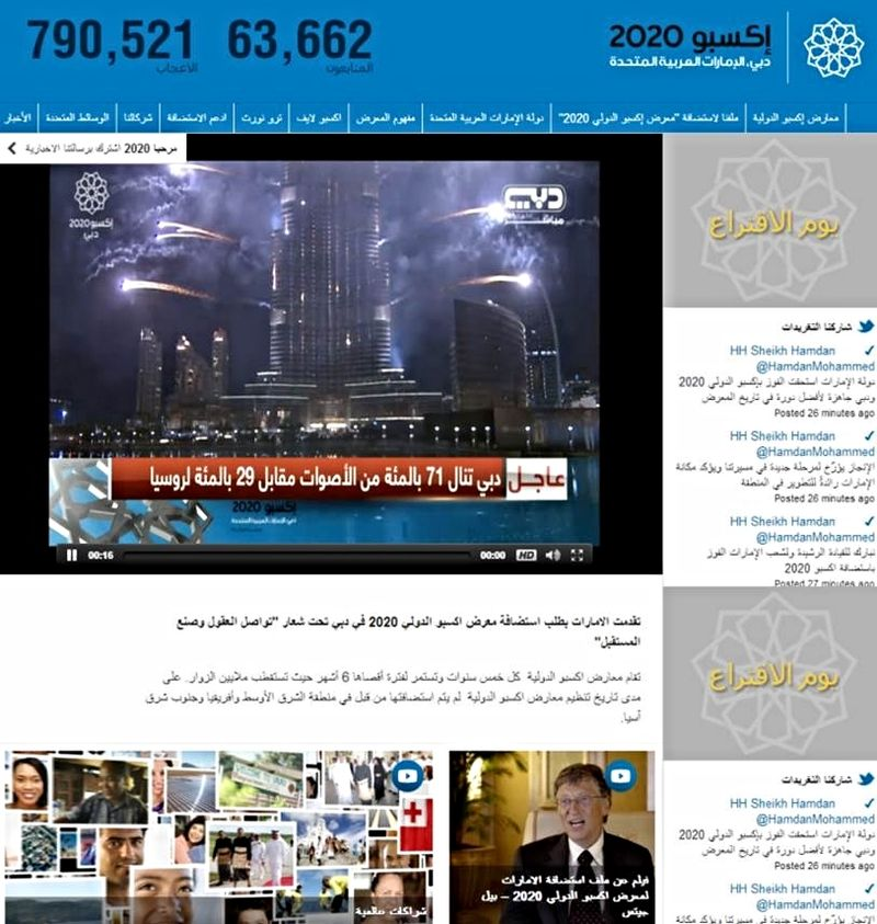 Dubai TV on Expo 2020 website